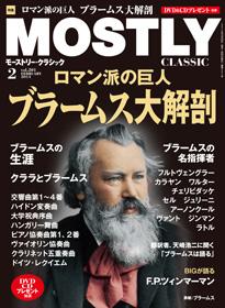 今月のモーストリー・クラシック表紙